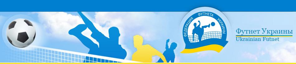 Сайт Федерации Футнета (теннисбола) Украины
